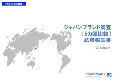 Japan brand power research jp by Macromill, Inc. via slideshare