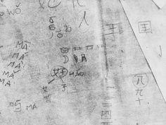 Thanks a lot Chinese teacher @ginevracasprini  #bw #chinese #ideogram #language #blackandwhite #pics #photo #photography #learn