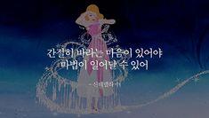 세상을 즐겁게 피키캐스트 Cool Words, Wise Words, Korean Quotes, Korean Language, Wise Quotes, Cherub, Zine, Proverbs, Sentences