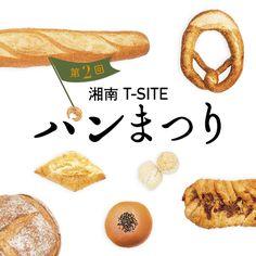 湘南T-SITEにて「第2回湘南T-SITEパンまつり」が10月21日(土)、22日(日)の2日間開催。10月14日(土)~20日(金)の期間で、豪華景品の当たる抽選会も!