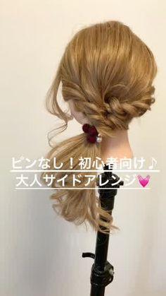 ・大人サイドアレンジ1.ざっくり7対3に分けます。 Health And Beauty, Bobby Pins, Hair Makeup, Hair Color, Hair Accessories, Make Up, Long Hair Styles, Beautiful, Hairstyles