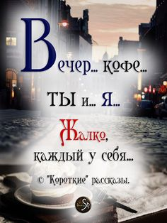Вечер...кофе.... Ты и... Я...    Жалко, Каждый у себя... The Words, Book Quotes, Life Quotes, Russian Quotes, Happy Wishes, Motivation, Worlds Of Fun, Quotations, Psychology