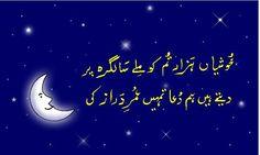 Beautiful Great Birthday Urdu Sms Happy Birthday Happy Birthday