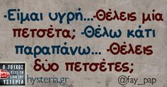 . Funny Greek Quotes, Funny Quotes, Bring Me To Life, Cheer Up, True Words, Just For Laughs, Have Fun, Jokes, Lol