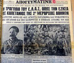 Νυν & Αεί: Η απαρχή του Αντάρτικου στη Βοιωτία - Τα πρώτα του...