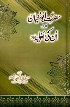 Hazrat Abu Sufyan Aur Unki Ahliya r.a By Maulana Muhammad Nafay Free Books Online, Free Pdf Books, Free Ebooks, Reading Online, I Love Books, Good Books, Books To Read, Cricket Books, English Books Pdf