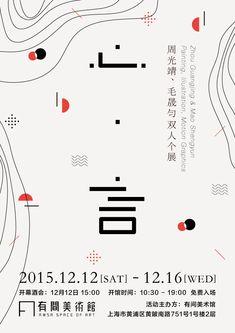 다음 @Behance 프로젝트 확인: \u201cmotion poster for an art exhibition\u201d https://www.behance.net/gallery/31949205/motion-poster-for-an-art-exhibition
