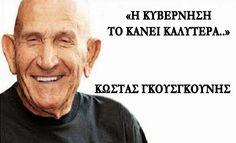 Jokes, My Love, Funny, Greek, Humor, Husky Jokes, Memes, Funny Parenting, Funny Pranks