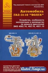 """Автомобиль ГАЗ-3110 """"Волга"""". Устройство, особенности эксплуатации и руководство по ремонту двигателей ЗМЗ 4062.10, 402.10, 4021.10"""