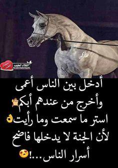 Arabic Phrases, Arabic Jokes, Quran Quotes, Islamic Quotes, Words Quotes, Me Quotes, Arabic Proverb, Arabic English Quotes, Islamic Information