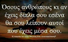 Wisdom Quotes, Me Quotes, Funny Quotes, Sad Day, Greek Quotes, New Me, My Best Friend, Meant To Be, Wish