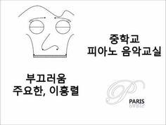 [중학교 음악 교과서] Shame, 주요한, 이흥렬 - [Middle school textbook] 부끄러움