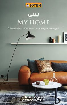 Fenomastic - My Home / فينوماستيك - بيتي
