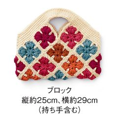 crochet purse idea. Not english, just pictures of some cute purses
