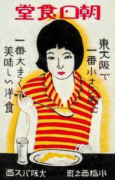 Matchbox Label Retro Ads, Vintage Ads, Japanese Graphic Design, Ad Design, Japanese Culture, Vintage Japanese, Good Old, All Art, Art Images