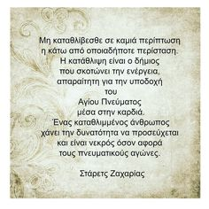 #orthodoxfaith #religion #faith #pneumatika #apofthegmata #thriskeia #quotes#orthodoxy #christianity #jesuschrist #greekquotes #orthodox #sofalogia #agioi #orthodoxchristian #orhodoxchurch #orhodoxchristianity #αγιος #γεροντας #σοφαλογια #αποφθεγματα #πιστη #ορθοδοξία #ορθόδοξος #αγάπη #ορθοδοξια #χριστιανισμός #ιησούς #χριστός Faith In God, Christian, Quotes, Inspiration, Greece, Quotations, Biblical Inspiration, Greece Country, Christians