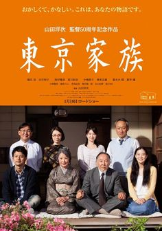 Una familia de Tokio (2013) - Yôji Yamada