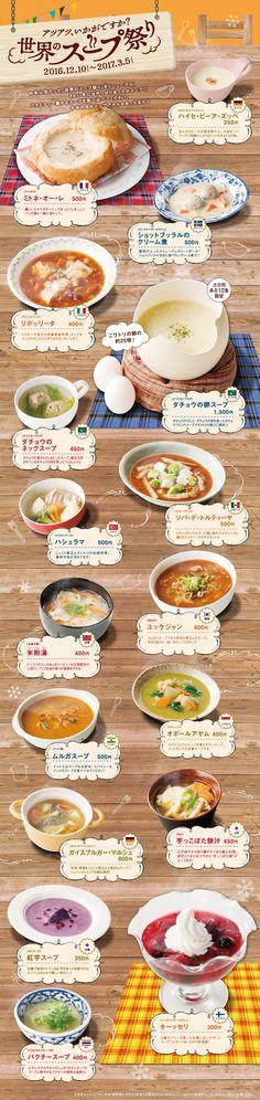 世界のスープ祭り