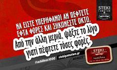 Να είστε υπερήφανοι αν πέφτετε εφτά φορές @achilleas1000 - http://stekigamatwn.gr/s4622/
