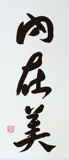 """Inner Beauty""- Original Chinese Calligraphy by AuspiciousInk.com"