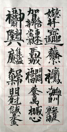 Basic Chinese, Chinese Art, Japanese Calligraphy, Calligraphy Art, Ancient Scripts, Chinese Quotes, Chinese Language, Chinese Characters, Chinese Painting