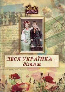 Укл. Д. Іваницька. Леся Українка - дітям, 65 грн.