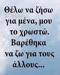 Greek Quotes, Picture Video, Health Tips, Me Quotes, Inspirational Quotes, Wisdom, Thoughts, Humor, Reading