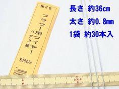 裸ワイヤー 針金 #20 太さ約0.8mm http://ift.tt/2dX33ow #手芸 #手芸用品 #ハンドメイド #もりお