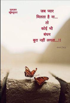 Ye hui n baat Morning Songs, Good Morning Wishes, Good Morning Quotes, Morning Images, Sad Love Quotes, Truth Quotes, Me Quotes, Hindi Quotes, Quotations