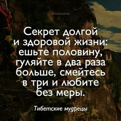 ++++ Too difficult to explain the last to my wife ! Wise Quotes, Great Quotes, Inspirational Quotes, Positive Thoughts, Positive Quotes, Cool Words, Wise Words, Russian Quotes, Destin