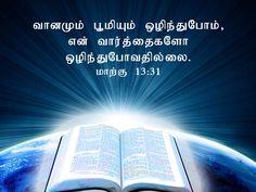 வானமும் பூமியும் ஒழிந்துபோம், என் வார்த்தைகளோ ஒழிந்துபோவதில்லை. மாற்கு 13:31