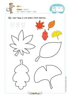 상품리스트 Printable Preschool Worksheets, Alphabet Worksheets, Printables, Easy Coloring Pages, Diy And Crafts, Kindergarten, Homeschool, Kids Rugs, Drawings