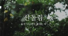 Pretty Korean words are pretty and mean. Korean Aesthetic, Couple Aesthetic, Korean Writing, Korean Words, Learn Korean, Korean Language, Drawing Tips, Proverbs, Cool Words