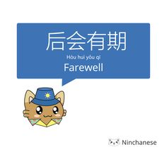 How to say goodbye in Mandarin, old-movie style: 后会有期! Farewell (my love)  Learn more ways to say goodbye in Chinese:  https://ninchanese.com/blog/2016/09/27/10-ways-to-say-goodbye-in-mandarin?utm_content=bufferd2bef&utm_medium=social&utm_source=pinterest.com&utm_campaign=buffer