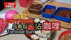 咖哩米粉面,九王爷诞怡保乌龟包沾咖喱Curry noodles, Ipoh tortoise buns with curry - YouTube