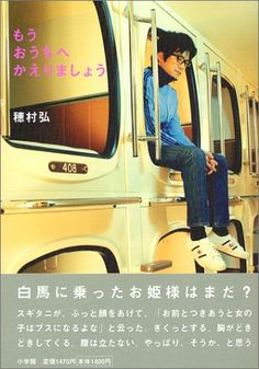 もうおうちへかえりましょう   穂村 弘 http://www.amazon.co.jp/dp/4093875081/ref=cm_sw_r_pi_dp_.cP0vb0XVH36J
