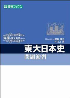 東大日本史問題演習 (東進ブックス 究極の東大対策シリーズ) 野島 博之, http://www.amazon.co.jp/dp/4890854479/ref=cm_sw_r_pi_dp_USw0sb0KRTG76