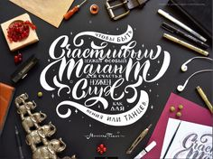 Graphical composition that includes hand-written letters, symbols, signs, and other decorative elements. lettering holds a special place in logo design. Calligraphy Qoutes, Pilot Parallel Pen, Lettering Design, Logo Design, Mood Words, Different Alphabets, Black Paper Drawing, Reception Signs, Doodle Coloring