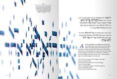 Inside the New American Haggadah