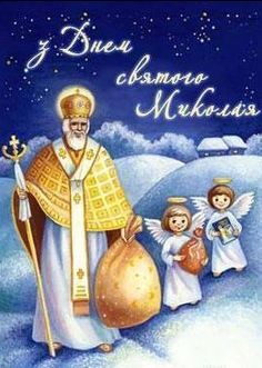 Christmas is a time of miracles and gifts - Merry Christmas Ukrainian Christmas, Christmas Art, Christmas Themes, Winter Christmas, Christmas Decorations, Christmas Greeting Cards, Christmas Greetings, St Nicholas Day, Happy Feast