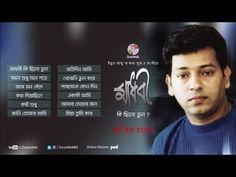 ভেঙে দিলে সাজানো জীবন - YouTube