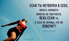 Подборка лучших вдохновляющих цитат для мотивации себя на успех