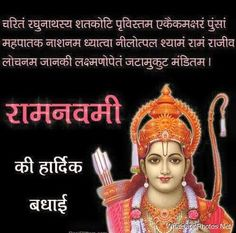 Happy RamNavmi Image - http://whatsappphotos.net/happy-ramnavmi-image/