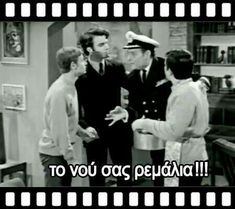 Funny Greek, Memes, Picture Video, Funny Quotes, Cinema, Lol, Actors, Classic, Films