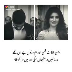 Best Quotes In Urdu, Poetry Quotes In Urdu, Best Urdu Poetry Images, Urdu Poetry Romantic, Love Poetry Urdu, Best Friend Quotes, Qoutes, Cute Love Songs, Cute Love Quotes