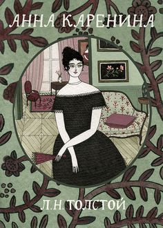 Anna Karenina by Yelena Bryksenkova | Flickr - Photo Sharing!