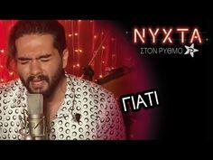 YouTube Music Songs, Music Videos, Greek Music, My Favorite Music, Insight, Greece, Lyrics, How Are You Feeling, Feelings