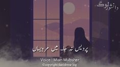 Eid Poetry, Punjabi Poetry, Feelings, Videos, Youtube, Youtubers, Youtube Movies