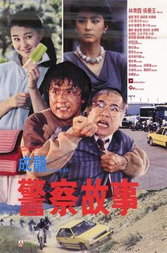 Police Story, Jackie Chan's (Foreign) 11x17 Movie Poster (1985)