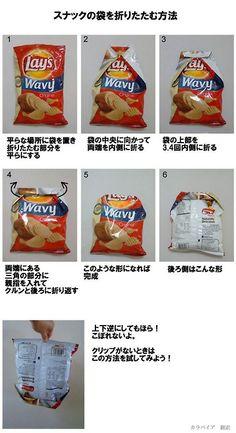 スナックの袋を折りたたむ方法